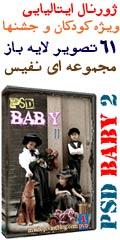 مجموعه طرح های PSD Baby 2