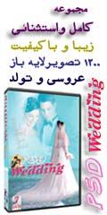 مجموعه تصاویر های PSD Wedding